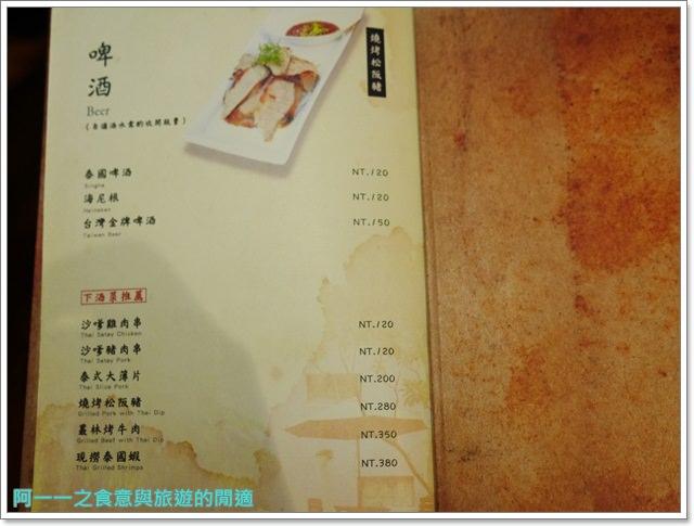 士林夜市美食FB食尚曼谷捷運士林站老屋泰式料理老宅夜店調酒image030