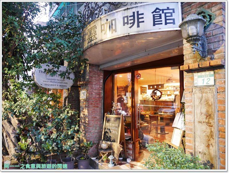 精靈咖啡館.新店七張站美食.下午茶.不限時.早午餐.聚餐.image005