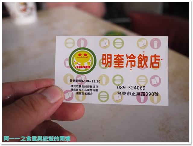 台東美食明奎早餐店春牛豆漿大王宵夜image003