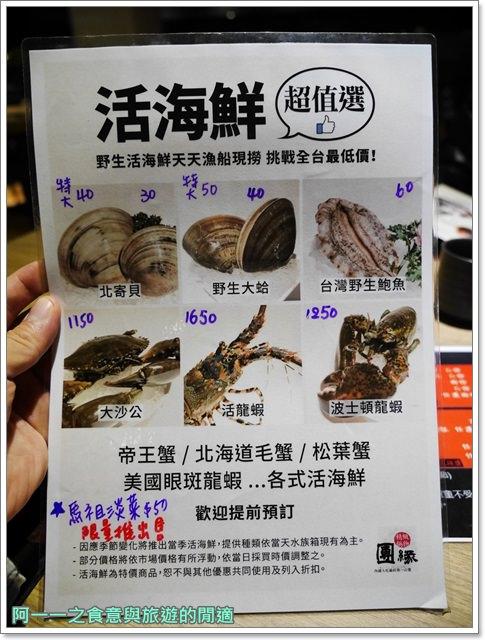 捷運內湖站美食.團緣精緻鍋物.龍蝦.火鍋.聚餐.活海鮮image020