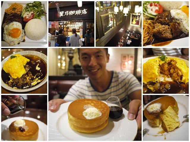 東京美食甜點星乃咖啡店舒芙蕾厚鬆餅聚餐日本自助旅遊page