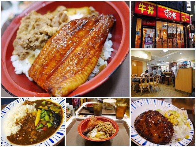 京都神戶美食 すき家 Sukiya 鰻魚飯/漢堡排 平價銅板好料~阿一一日本關西京阪神自助之旅