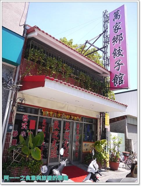 台東美食水餃鍋貼炒飯萬家鄉餃子館image001