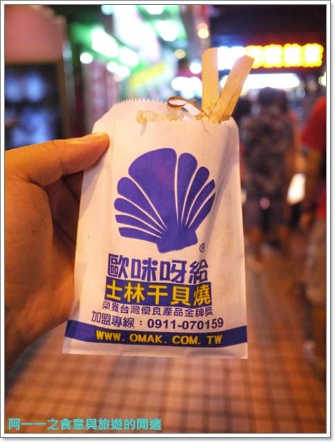 士林夜市美食小吃干貝燒丁香旗魚串爆漿杏鮑菇image007