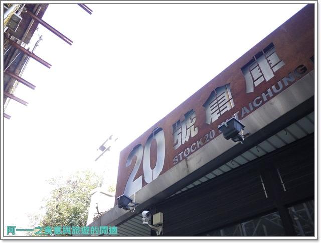 台中火車站東區景點20號倉庫藝術特區外拍image008