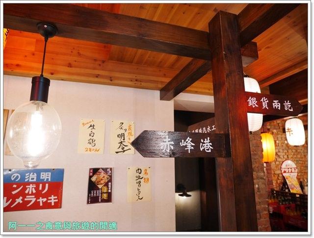 捷運中山站美食.赤峰街.時代1931居食屋.老屋餐廳.日式料理.聚餐image008
