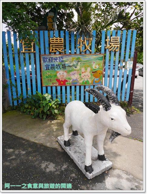 宜蘭羅東景點.宜農牧場.羊奶.霜淇淋.親子旅遊image003