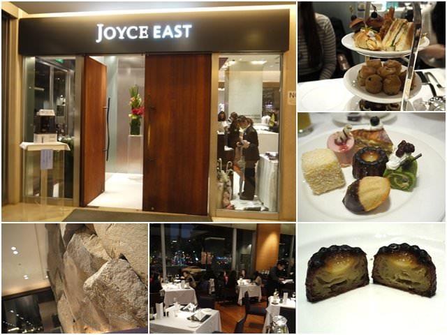 台北信義 Joyce East 義法創意料理~悠閒享受精緻英式下午茶