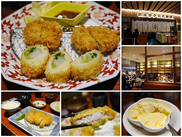 銀座杏子日式豬排.台北車站美食.京站.聚餐.日式料理page