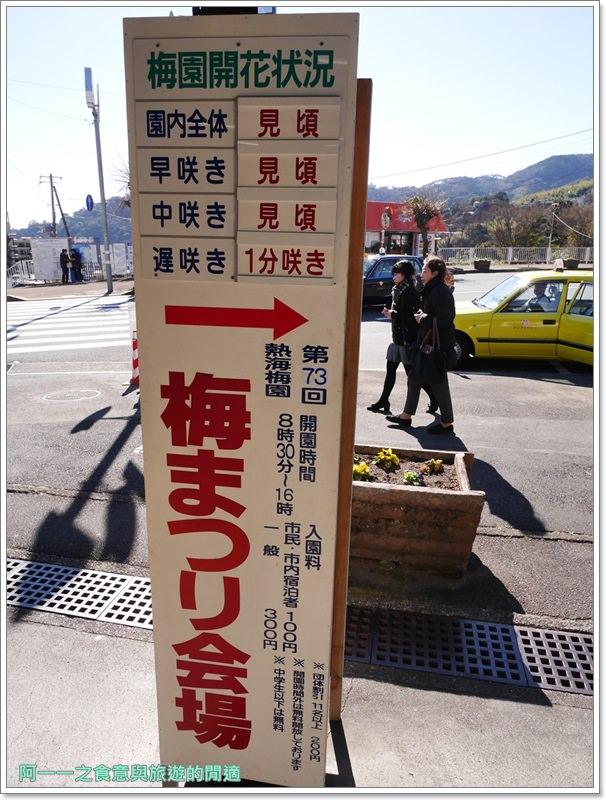 靜岡旅遊.熱海梅園.來宮站.賞花.梅花image010