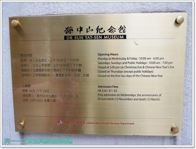 香港中環景點孫中山紀念館古蹟國父博物館image028