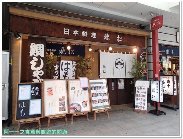 日本東京美食淺草人形燒雷門飛松海鮮丼image018