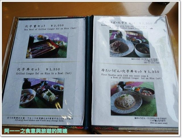 姬路城好古園活水軒鰻魚飯日式庭園紅葉image016