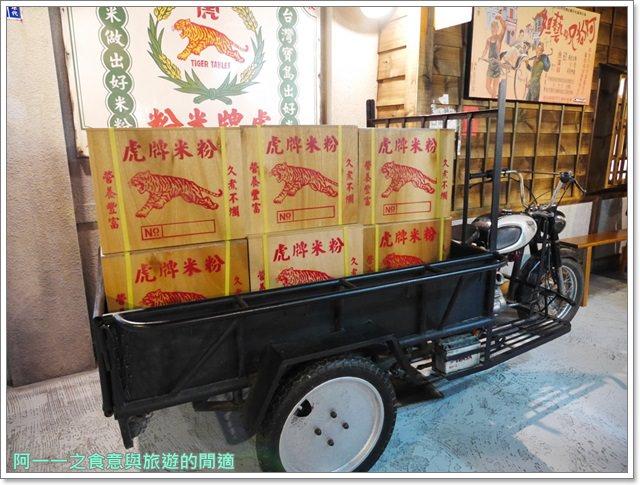 宜蘭羅東觀光工廠虎牌米粉產業文化館懷舊復古老屋吃到飽image044