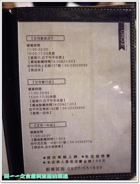台中美食勤美艾可先生漢堡image049