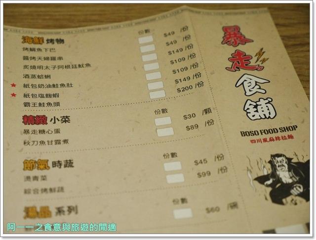 捷運南京復興站美食.爆走食鋪.牛肉麵.串燒.炸雞.聚餐image013