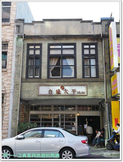 宜蘭美食旅遊合盛太平金城武老屋咖啡下午茶聚餐image004