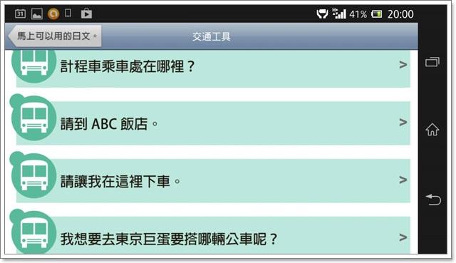 日本東京自助懶人包旅遊攻略整理文乘換案內appimage027