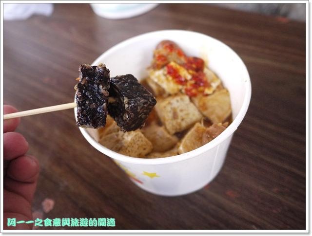 苗栗三義旅遊美食勝興車站老吳老鐵馬臭豆腐image187