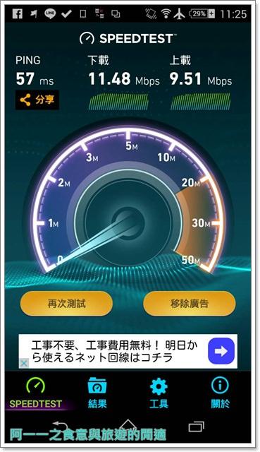 日本九州上網.行動網路分享器.jetfi.wifi.租用image026