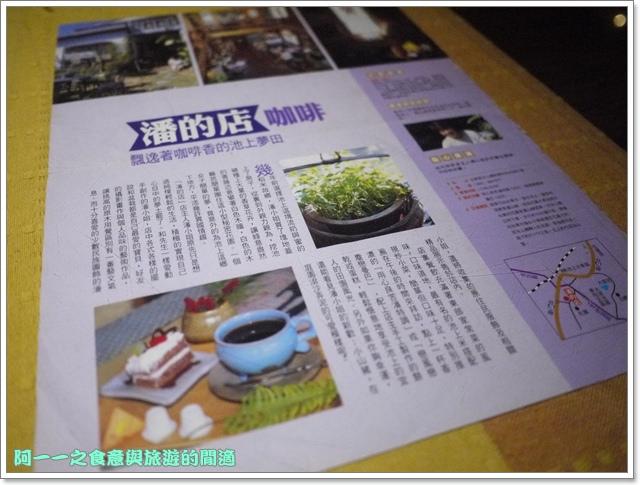 台東池上美食潘的店下午茶火鍋image013