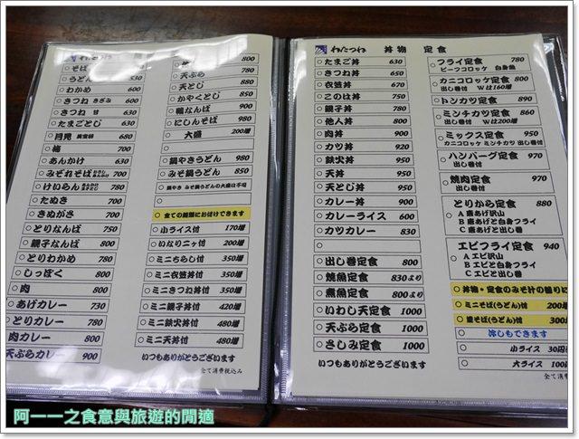 京都市役所前美食.本能寺.京味菜.わたつね.平價.親子丼image017