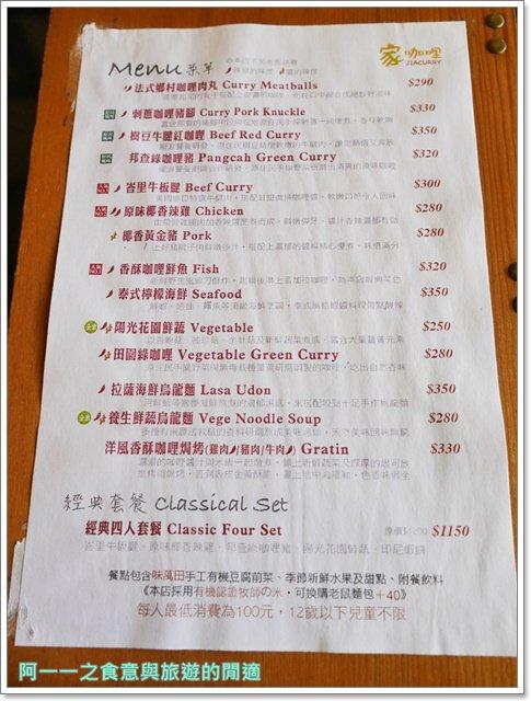 家咖哩.花蓮美食.老屋餐廳.大份量.聚餐image016