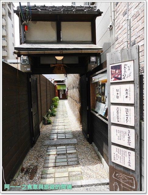 京都市役所前美食.本能寺.京味菜.わたつね.平價.親子丼image009