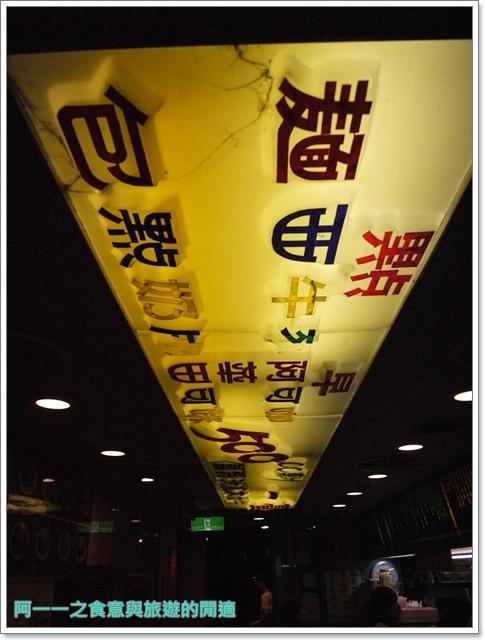 捷運公館站美食老店小吃鳳城燒臘台一牛奶大王酒釀湯圓image020