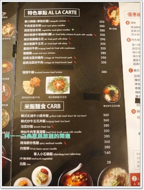 捷運台北101美食.韓式料理.春川炒雞.MiniK.小韓坊.韓式烤肉image017