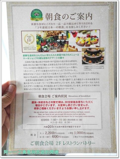 Hotel-Piena-Kobe.神戶皮耶那飯店.breakfast.japan.no1.buffetimage055
