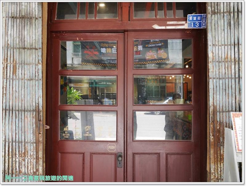 高雄美食.老屋餐廳.丸浜霜淇淋.叁.食壹.西子灣站.image008