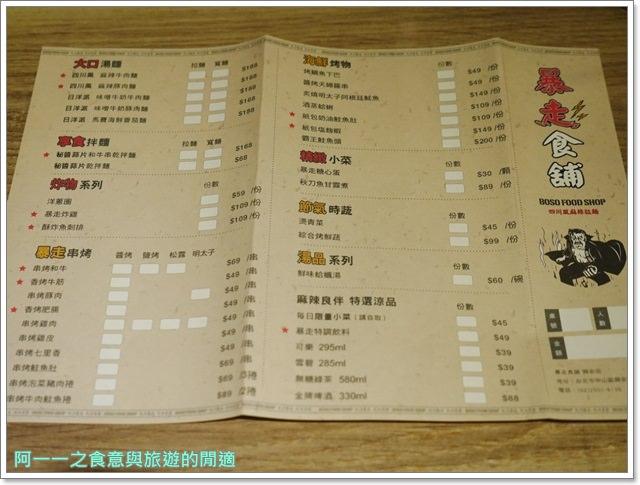 捷運南京復興站美食.爆走食鋪.牛肉麵.串燒.炸雞.聚餐image010