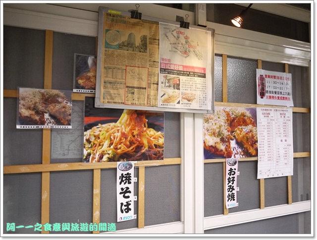 台北捷運古亭站美食日式料理大阪燒愛好燒紅葉image009