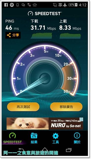 日本九州上網.行動網路分享器.jetfi.wifi.租用image020