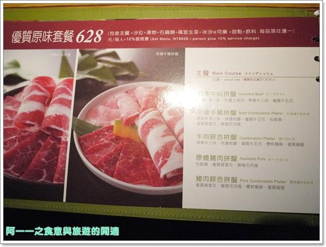 燒肉王品原燒和牛極黑牛沙朗image021