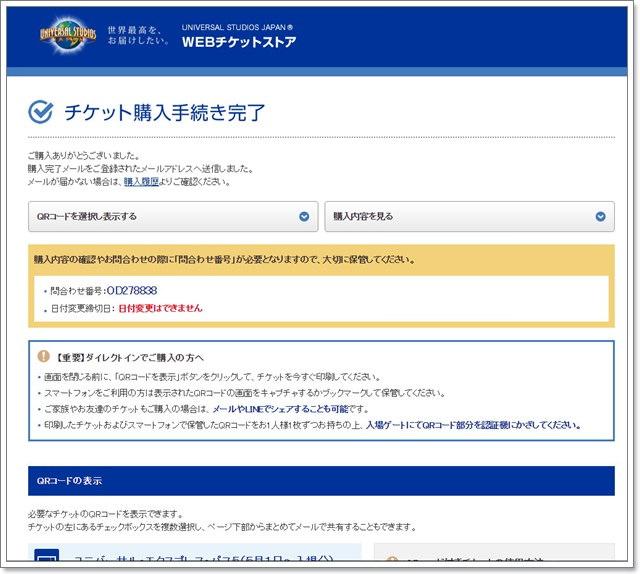 日本環球影城express pass快速通關卷門票線上購買image021