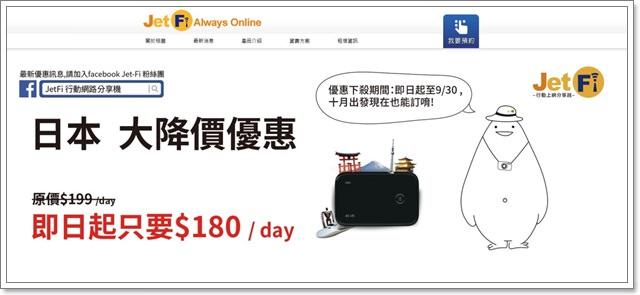 日本無線上網jetfi行動上網分享器關西自助旅遊wifiimage005