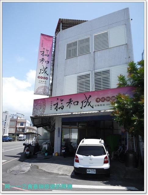 台東成功美食伴手禮名產成功豆花大慶柴魚福和成麻糬image017