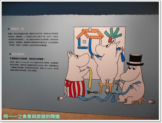 嚕嚕米精靈特展moomin芬蘭國立臺灣科學教育館動畫小不點image008