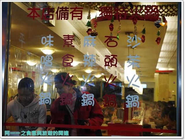 寧夏夜市美食帝一火鍋吃到飽石頭火鍋沙茶image006