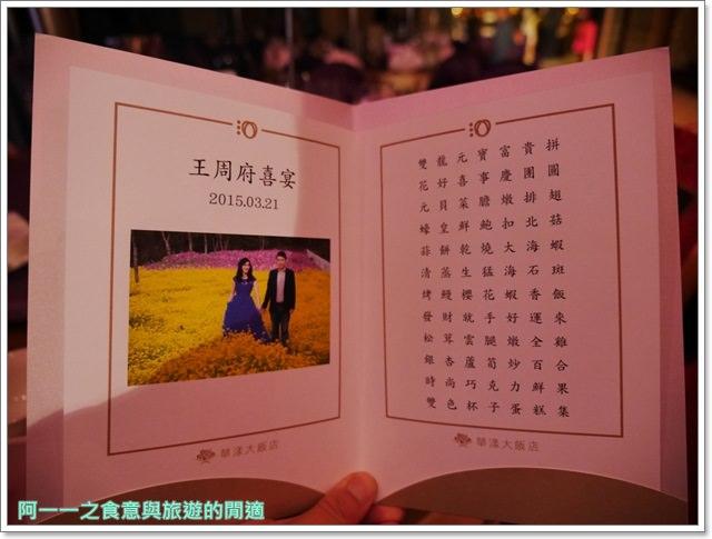 捷運忠孝復興站美食喜宴華漾飯店中崙婚宴吃喜酒聚餐image014
