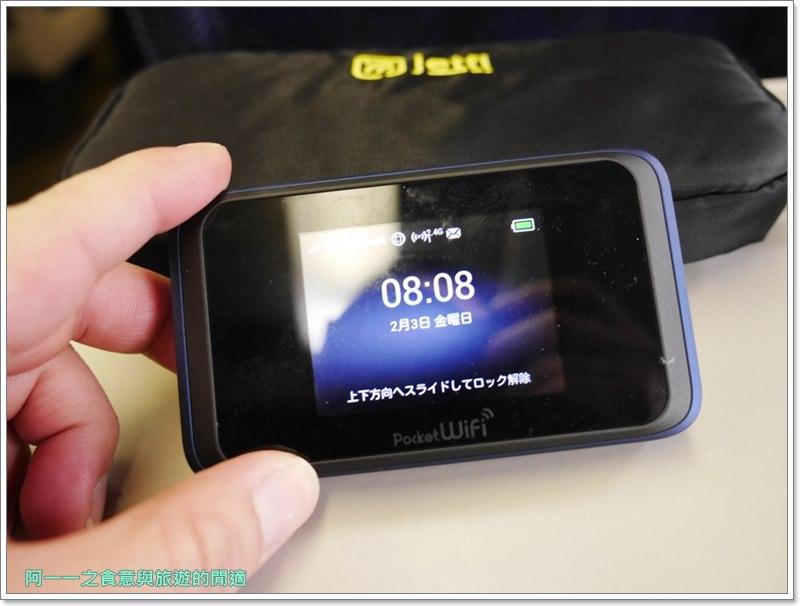 jetfi.東京上網.無限網路.分享器.行動上網image014