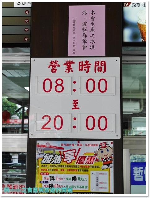 花蓮觀光糖廠光復冰淇淋日式宿舍公主咖啡花糖文物館image054