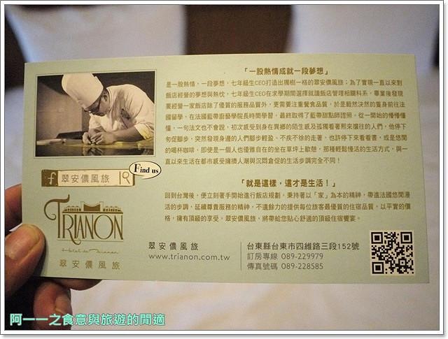 台東住宿飯店翠安儂風旅法式甜點image005