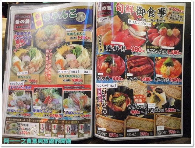 日本東京自助兩國相撲美食火鍋八百八町image024