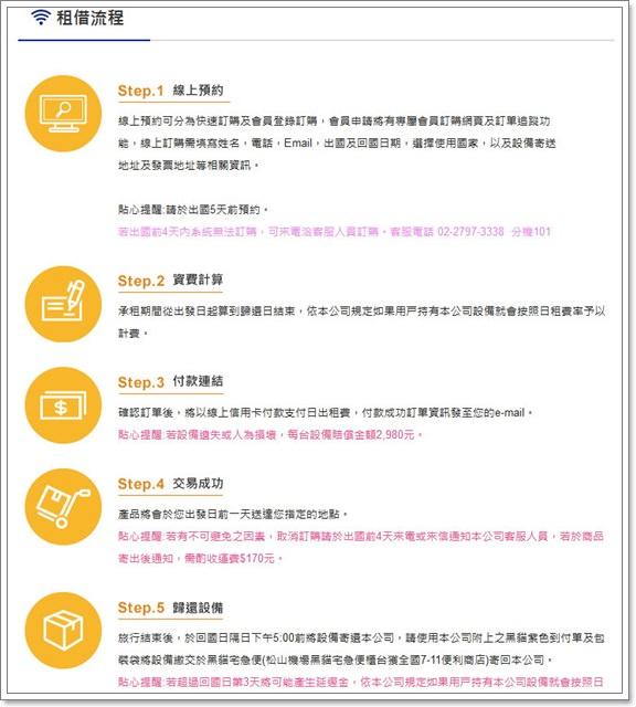 日本無線上網jetfi行動上網分享器關西自助旅遊wifiimage006