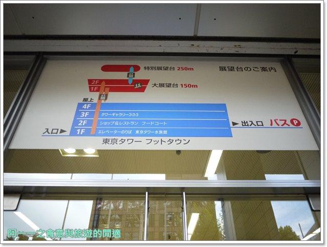 日本東京旅遊東京鐵塔芝公園夕陽tokyo towerimage007