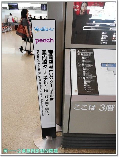 樂桃航空.沖繩自助旅遊.那霸機場.出入境.登機.懶人包image051