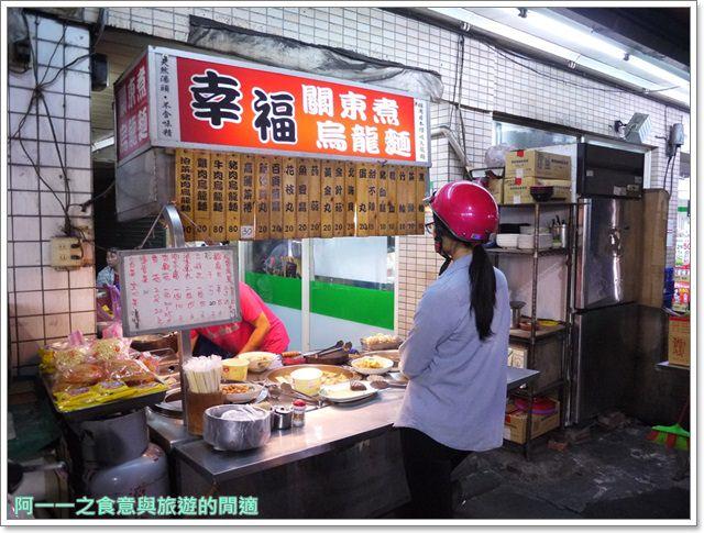 捷運士林站美食幸福關東煮烏龍麵美崙街華榮街小吃image001